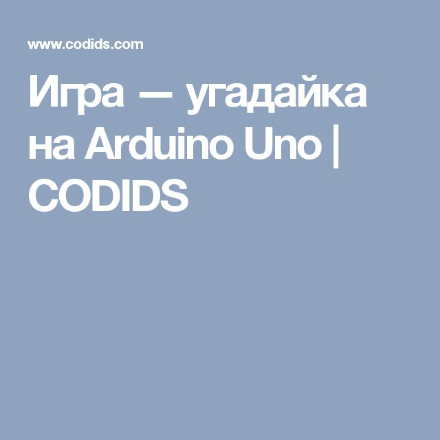 Игра — угадайка на Arduino Uno | CODIDS