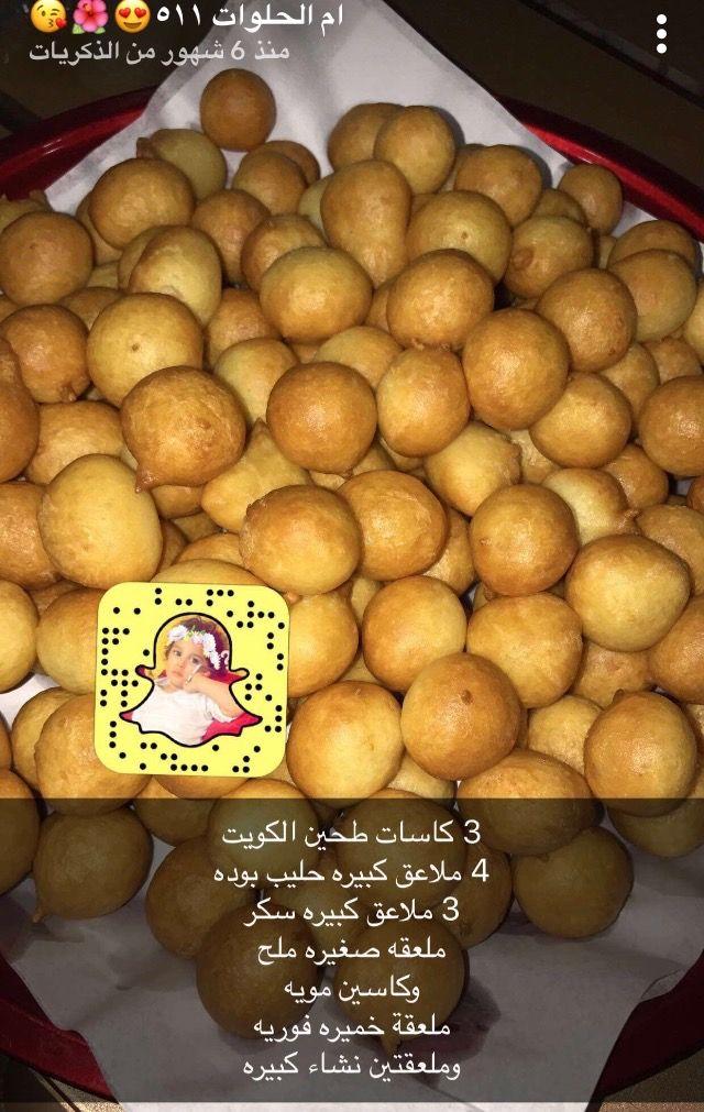 Pin By Raghd On طبخ امي Cooking Food Pretzel Bites