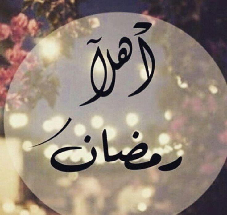 رمضان كــريم