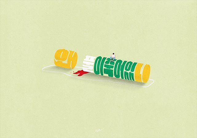 #왜풀이죽어있니 (너말고 풀 말이야) - #타이포그래피 #타이포#일러스트#일러스트레이션#그래픽#아트웍 #박지후#풀#풀이죽음#typography #illustration #artwork #graphic #hangul#데드풀