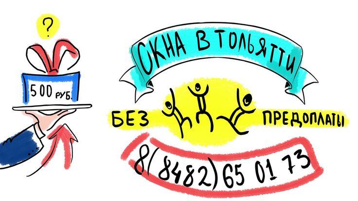 Пластиковые Окна в Тольятти 8(8482)65-01-73