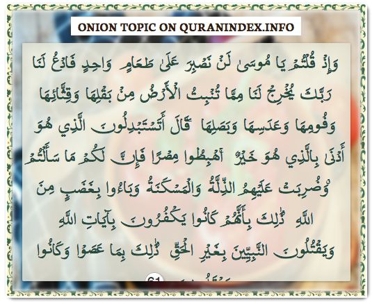 Browse Onion Quran Topic on https://quranindex.info/search/onion #Quran #Islam [2:61]