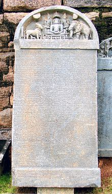 Kannada language - Old-Kannada inscription of 1220 AD (Hoysala Empire) at Ishwara temple of Arasikere town in the Hassan district