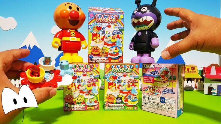 アンパンマン アニメ&おもちゃ くるりんランド 遊園地の観覧車で遊ぼう!ドキンちゃんコキンちゃんもいるよ!Miniature Toys