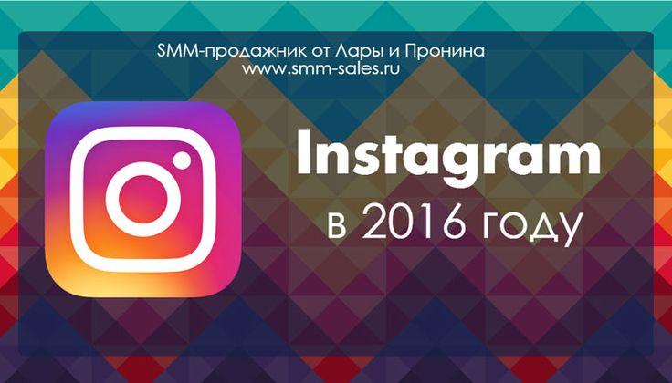33% компаний планирует добавить Instagram, как канал привлечения клиентов в 2017 году; 95 миллионов фотографий и видео роликов загружается ежедневно; 59% пользователей заходят в сеть один раз в сутки, 35% заходят несколько раз; 28% взрослых пользователей интернета имеют аккаунты в Instagram.  Похожее
