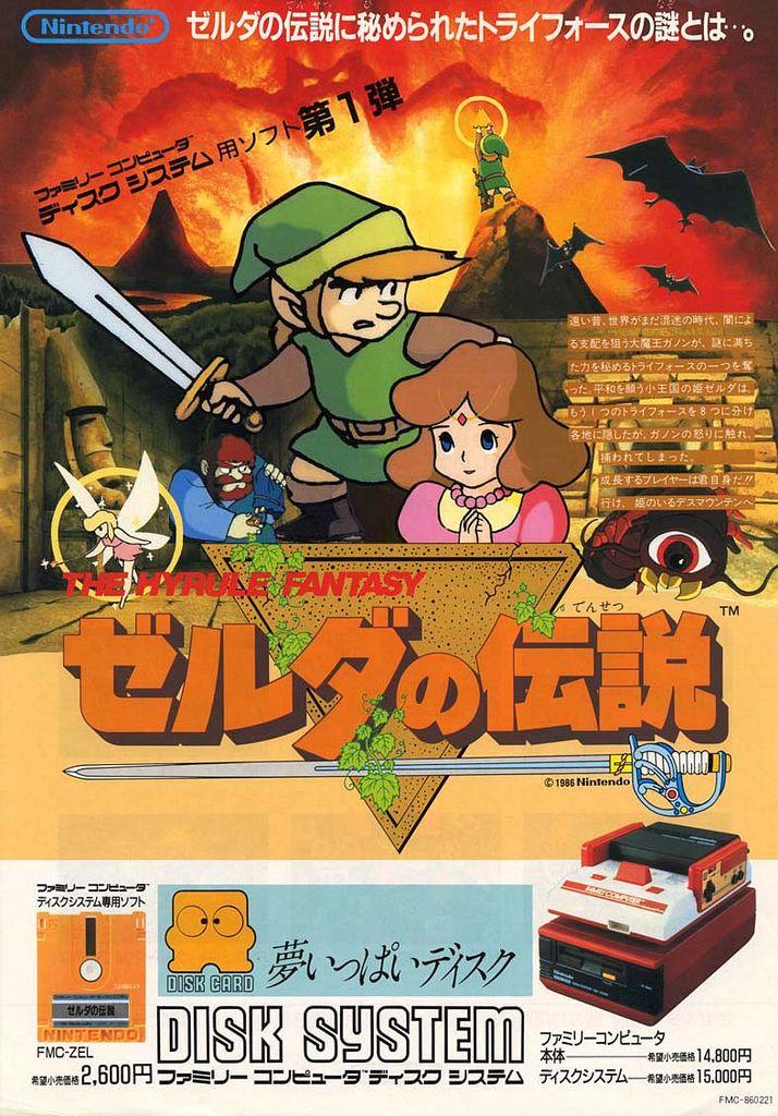 Zelah Nintendo - Disk System ad
