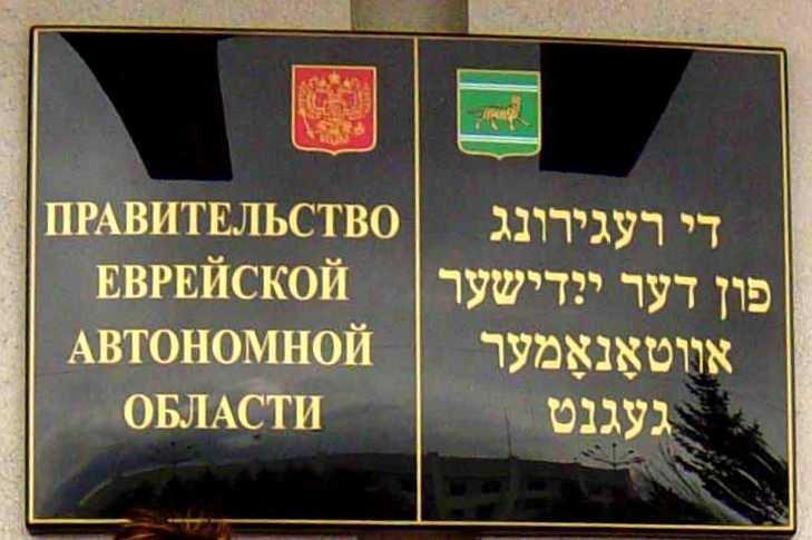 Sign on the JAO government headquarters - Government Headquarters Jewish Autonomous Oblast - Wiki e pic -