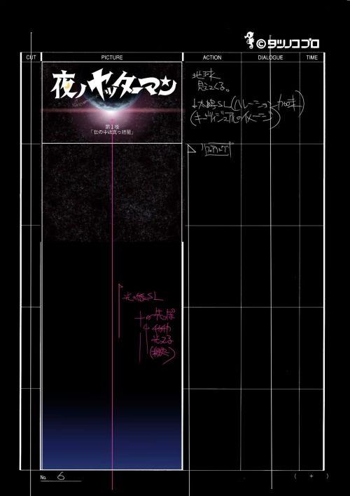 Yoru no Yatterman storyboards by Tatsuya Yoshihara