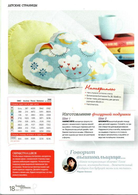 Gallery.ru / Фото #5 - Подушка облако(закончен). - volnistaya