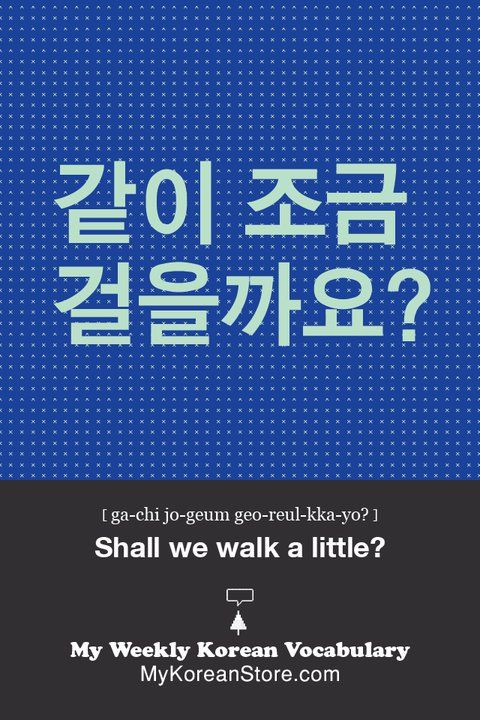 ❋ Learn Korean - Shall we walk a little? (mykoreanstore.com)