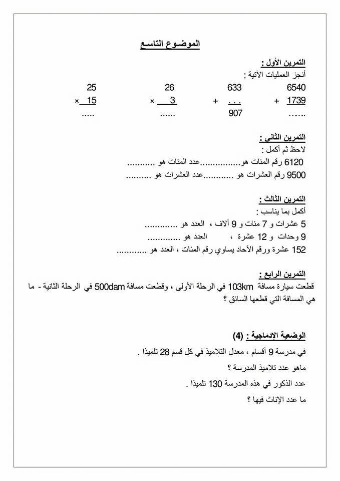 مذكرة لغة عربية للصف الرابع الابتدائي الترم الثاني 2020 Math Exam Math Equations