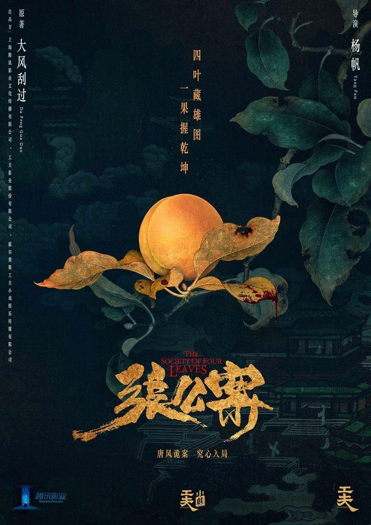 Modern oriental design poster #oriental