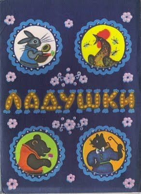 Vintage russian postcards. Ladooshki, which is a famous old children's rhyming song.