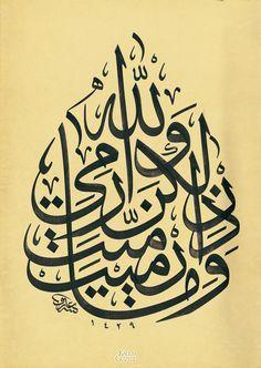 "© Mehmet Arif Vural - Levha - Ayet-i Kerime ""Attığın zaman da sen atmadın, fakat Allah attı. (Enfal Sûresi, 17.ayetten)"""