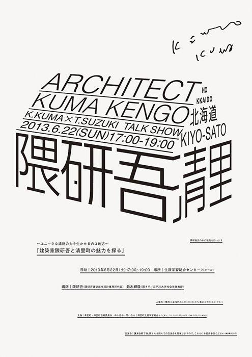 隈研吾トークショー AD+D 大黒大悟/2013/北海道清里町 ロゴ、ポスター、チラシ