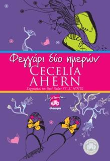 Η αγαπημένη συγγραφέας Cecelia Ahern επιστρέφει με ένα πανέξυπνο και καυστικό μυθιστόρημα που μιλάει για τις ζωές όλων μας.
