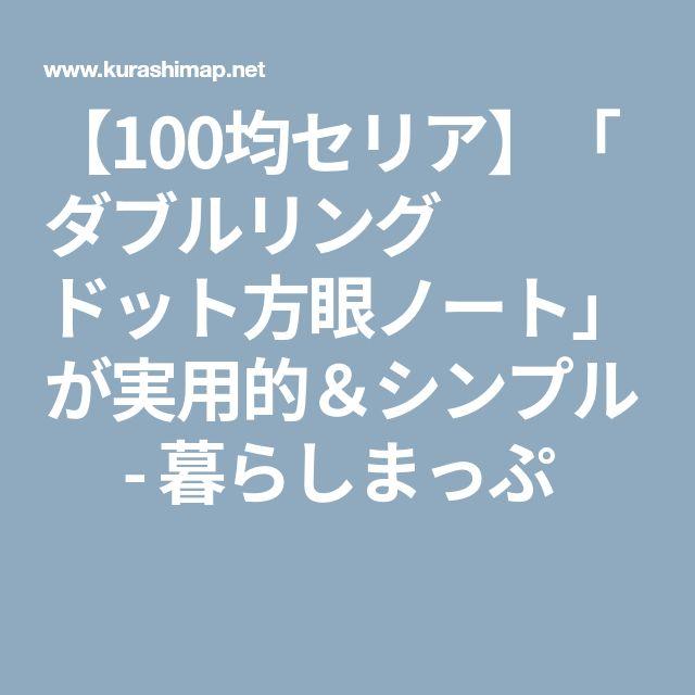 【100均セリア】「ダブルリング ドット方眼ノート」が実用的&シンプル  - 暮らしまっぷ