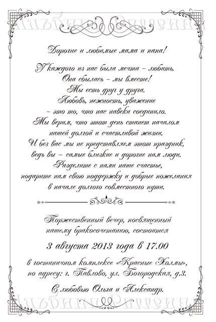 Текст на пригласительных открытках на свадьбу, надписями