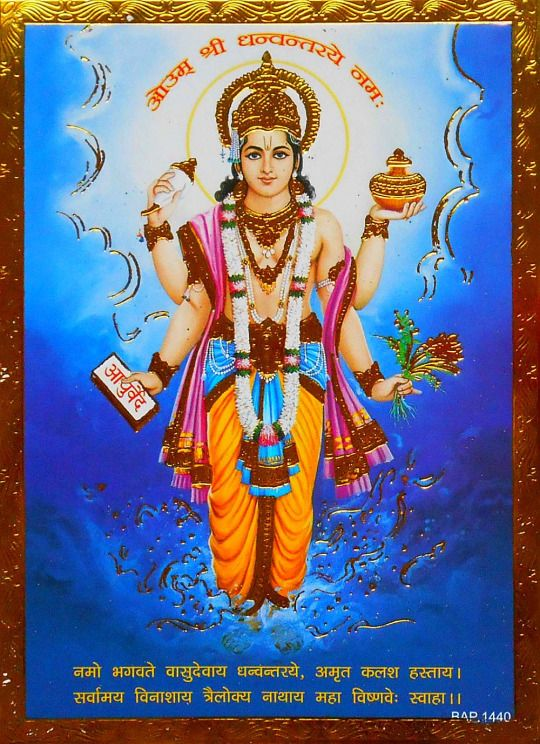 Picture Me Sweet: 51 Best Dhanvantari Images On Pinterest