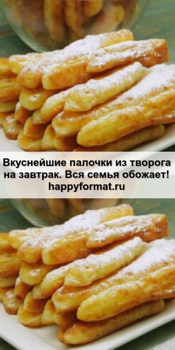 Leckere Hüttenkäse-Sticks zum Frühstück. Die ganze Familie liebt!   – Russische Gebäck