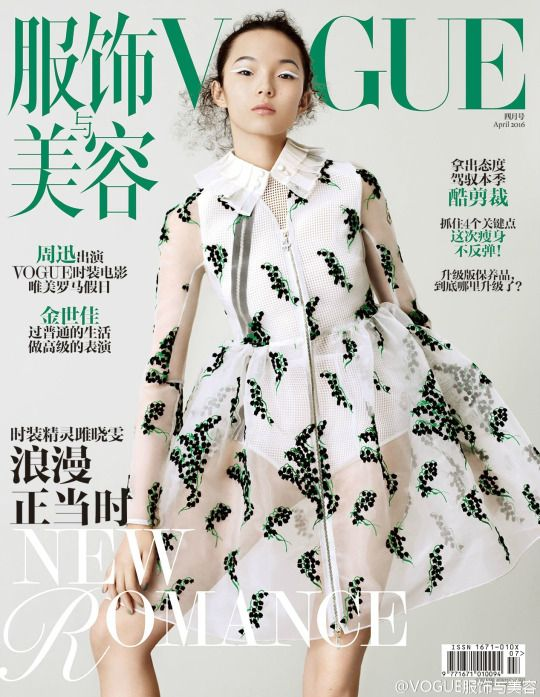 Vogue China April 2016