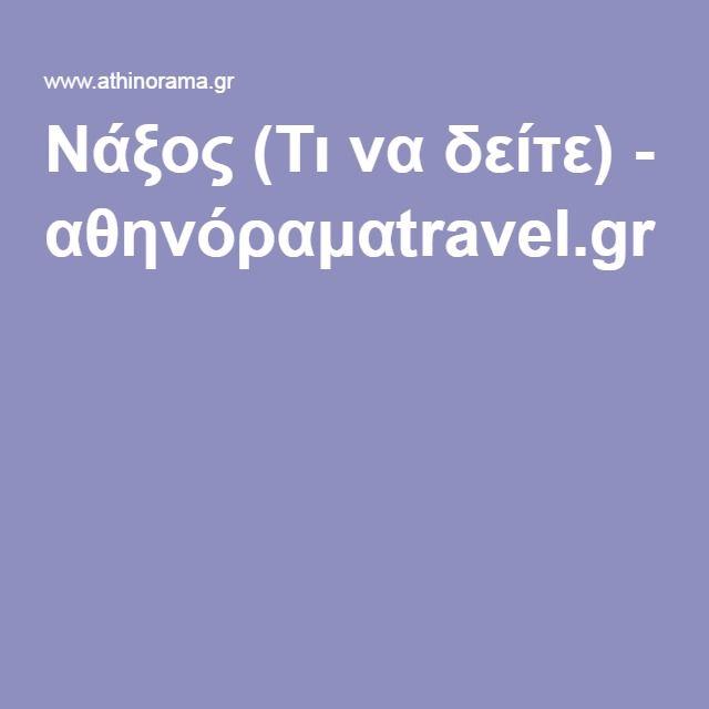 Νάξος (Τι να δείτε) - αθηνόραμαtravel.gr