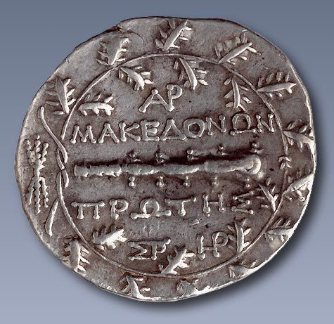 "Macedonian Coin Gk: ""Μακεδονov πρώτης"" which means ""Macedonia(s) first"""