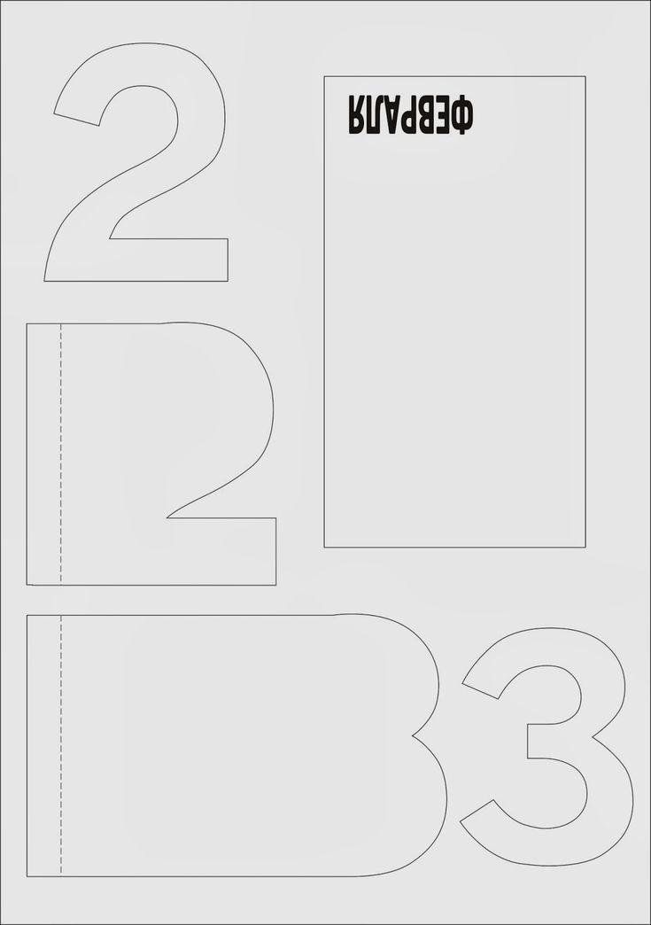 Заготовки на открытку к 23 февраля