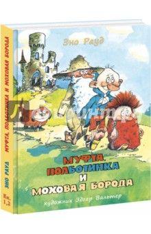 Произведения замечательного детского писателя Эно Рауда известны во многих странах мира. Его книгами зачитывается не одно поколение читателей. Героями этой сказки являются три маленьких, очень обаятельных и забавных накситралля, похожие на гномов....