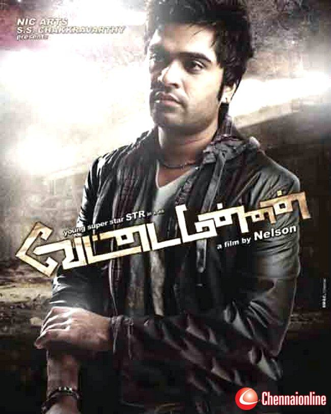 Vettai Mannan Movie Reviews, Stills  Wallpapers | Sulekha Movies