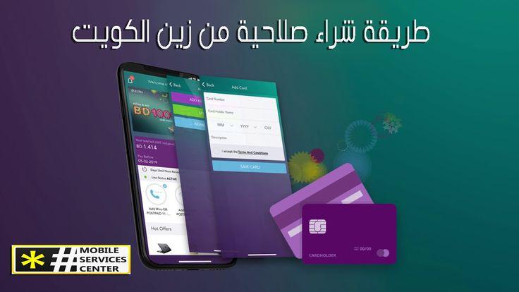طريقة شراء صلاحية من زين الكويت Mix Photo Photo Service