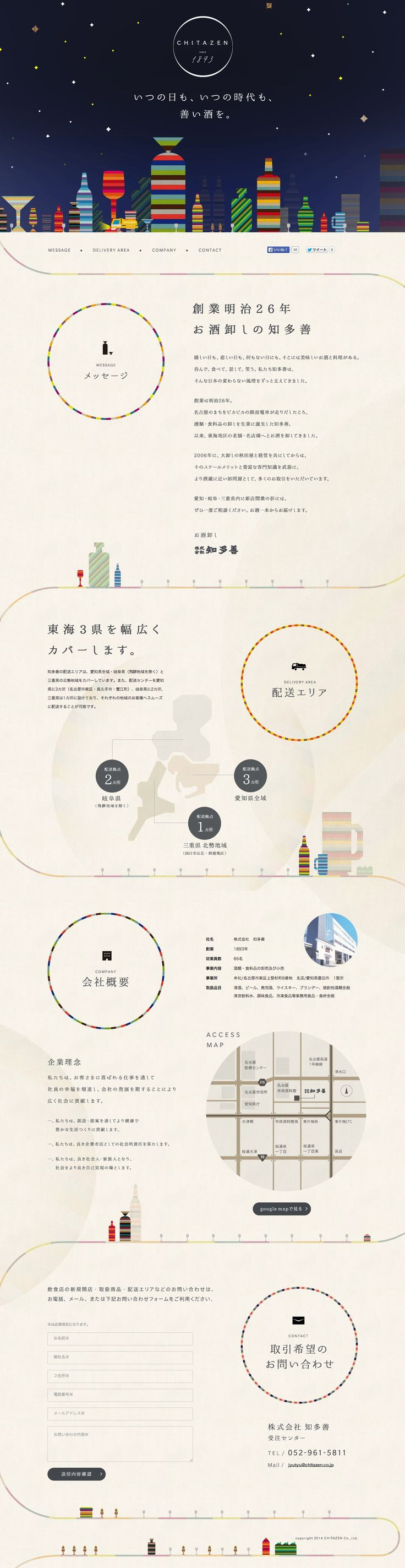 Unique Web Design, Chitazen via @tonibowl #WebDesign #Design 素材を使わないデザイン イラスト…