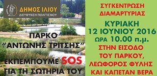 Συγκέντρωση διαμαρτυρίας για την εγκατάλειψη του Πάρκου «Αντώνης Τρίτσης» με απόφαση του Δημοτικού Συμβουλίου Ιλίου