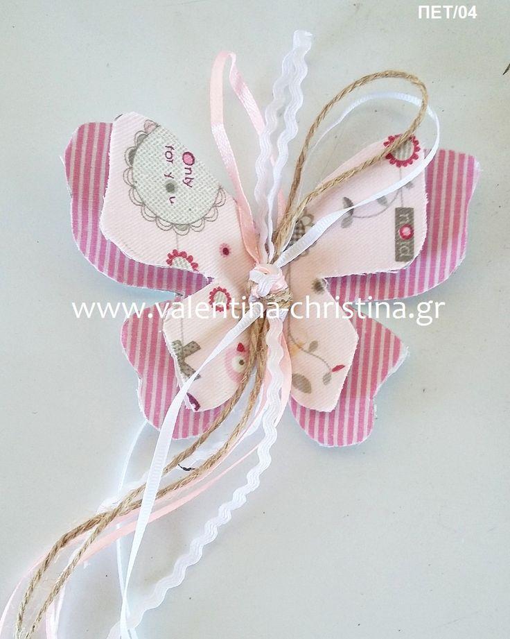 Μπομπονιέρα βάπτισης πεταλούδα ριγέ ροζ