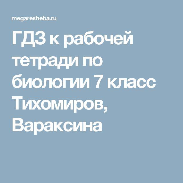 ГДЗ к рабочей тетради по биологии 7 класс Тихомиров, Вараксина