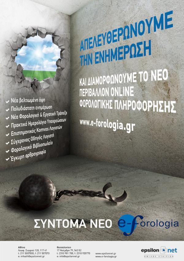E-forologia redesigned 2012
