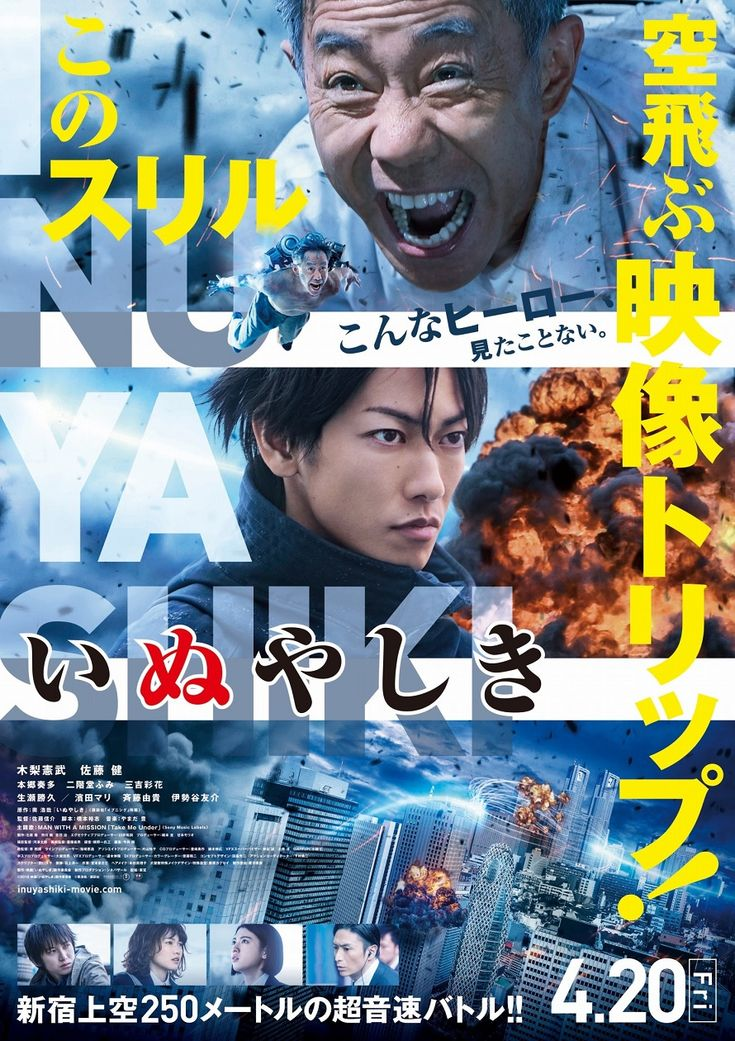 Liveaction Inuyashiki movie gets a full trailer and