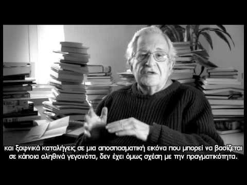 Ο ΣΚΟΠΟΣ ΤΗΣ ΕΚΠΑΙΔΕΥΣΗΣ - ΝΟΑΜ ΤΣΟΜΣΚΙ