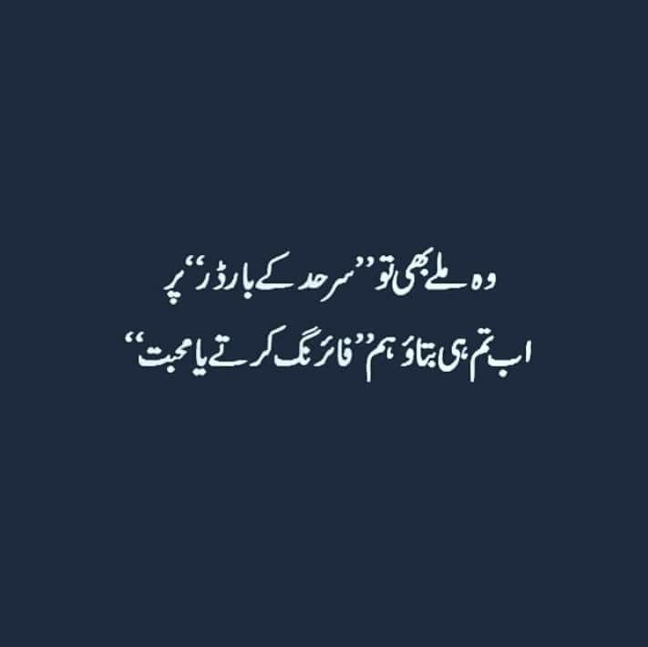 Funny Poetry Quotes In Urdu: 262 Best Poetry Images On Pinterest