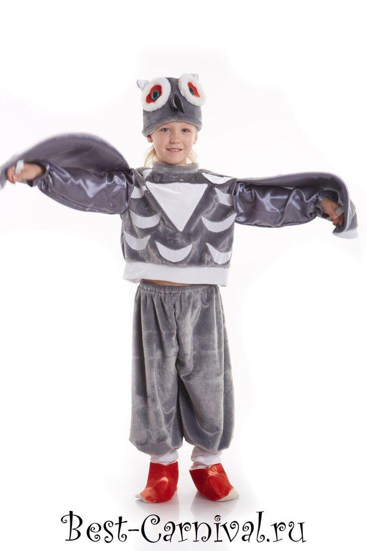 Костюм Совы купить | Карнавальные костюмы