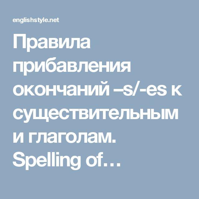 Правила прибавления окончаний –s/-es к существительным и глаголам. Spelling of…