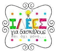 Εκπαιδευτικό ιστολόγιο: Ιδέες για Δασκάλους http://ideesgiadaskalous.blogspot.gr/