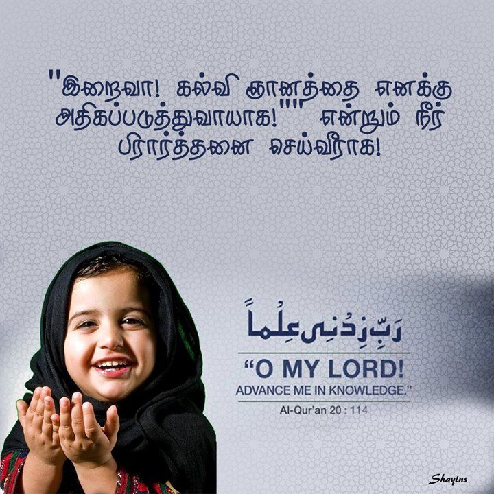 Tamil Muslim Imaan Quotes: 24 Best Islamic Massages In Tamil Images On Pinterest