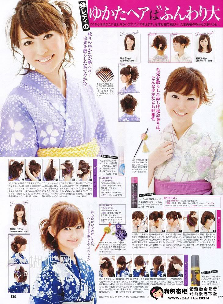 Hairstyle for Yukata