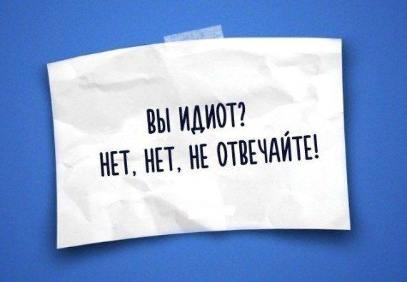 Юмор в одностишьях / Приколы