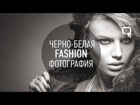Как создать черно-белую fashion фотографию? - YouTube