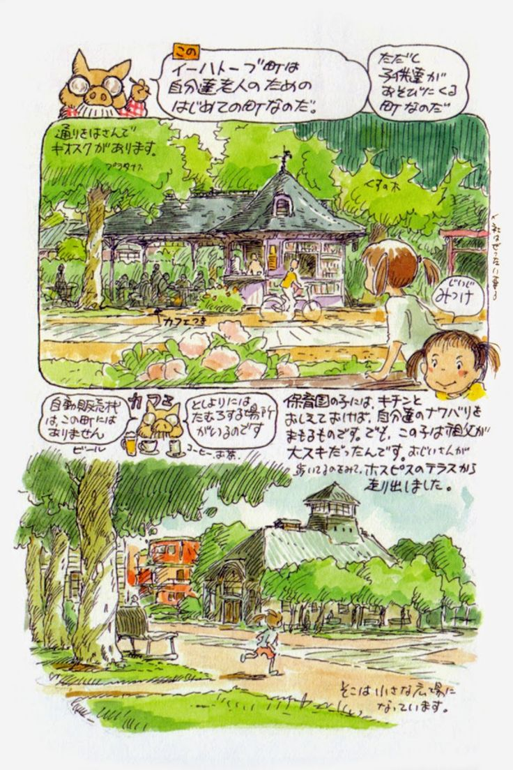 Ghibli Blog - Studio Ghibli, Animation and the Movies: Miyazaki Comics - Reflections Based on My Conversation with Yoro-San
