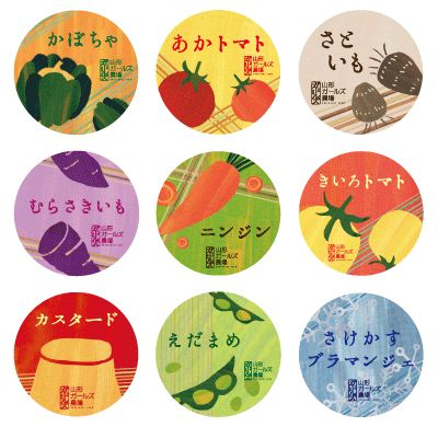 野菜ぷりんのシール   国立ファーム ガールズ農場ブログ
