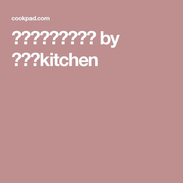 炊飯器で簡単あんこ by ようこkitchen