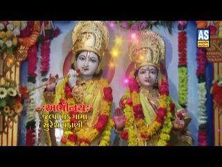 TOP KRISHNA JANMASHTAMI SONGS || AAVO TO KHARI RE KANA || KRISHNA BHAJANS